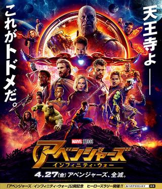 Avengerstennouji